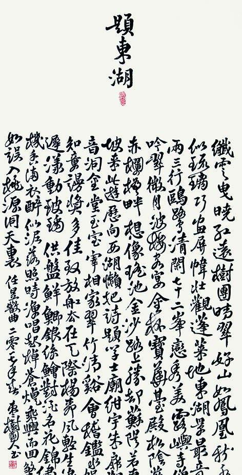 镇原书画作品晋京展微展(一)图片