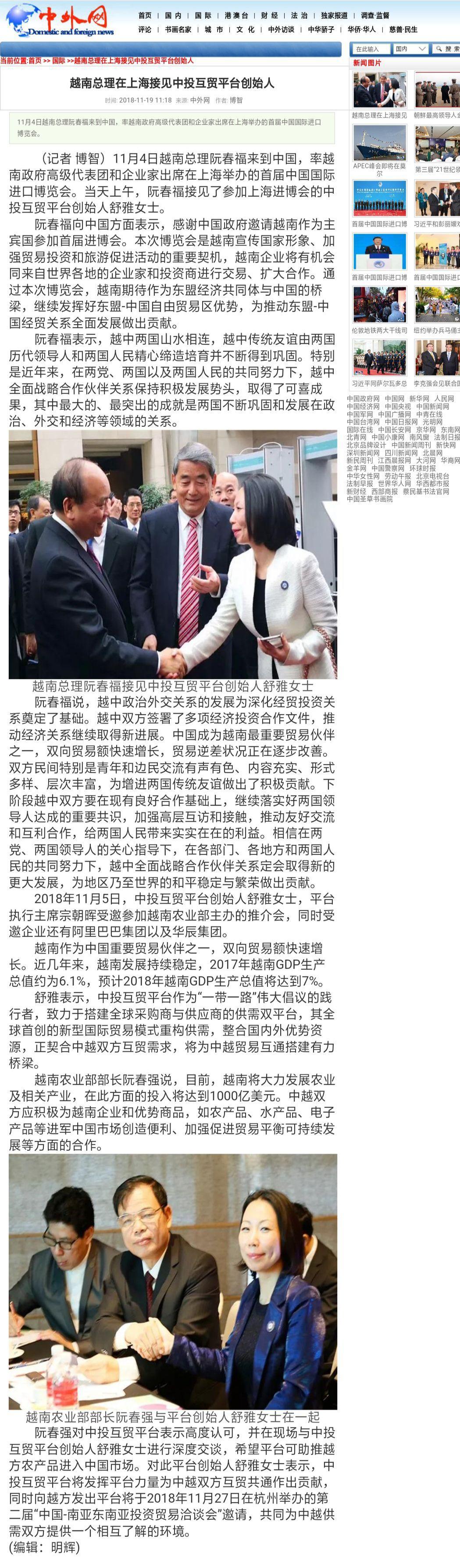 越南总理阮春福在上海进博会接见中投互贸平台创始人舒雅