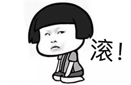蘑菇头翻白眼系列:动态多很了不起?对!黄污gif表情包表情图片