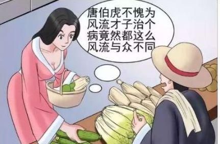 唐伯虎恶搞画_搞笑漫画:唐伯虎莲藕治妇科病?
