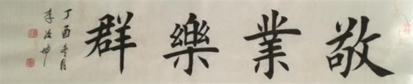 当代著名书法家李治坤——遒劲有力 臻微入妙图片