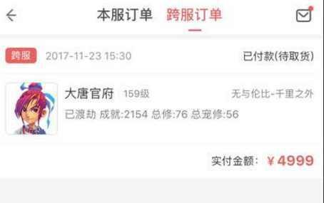 梦幻西游:4999买了一个159的打图大唐,这个号亏了多少?