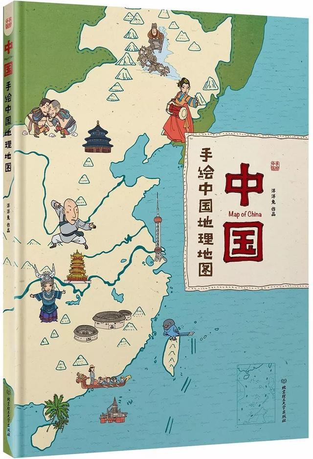 这是《手绘中国地理地图——中国》,也是   开的超大开本