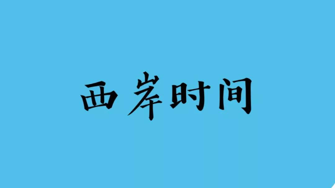 """珠江西岸崛起,正如广东的""""浦东"""""""