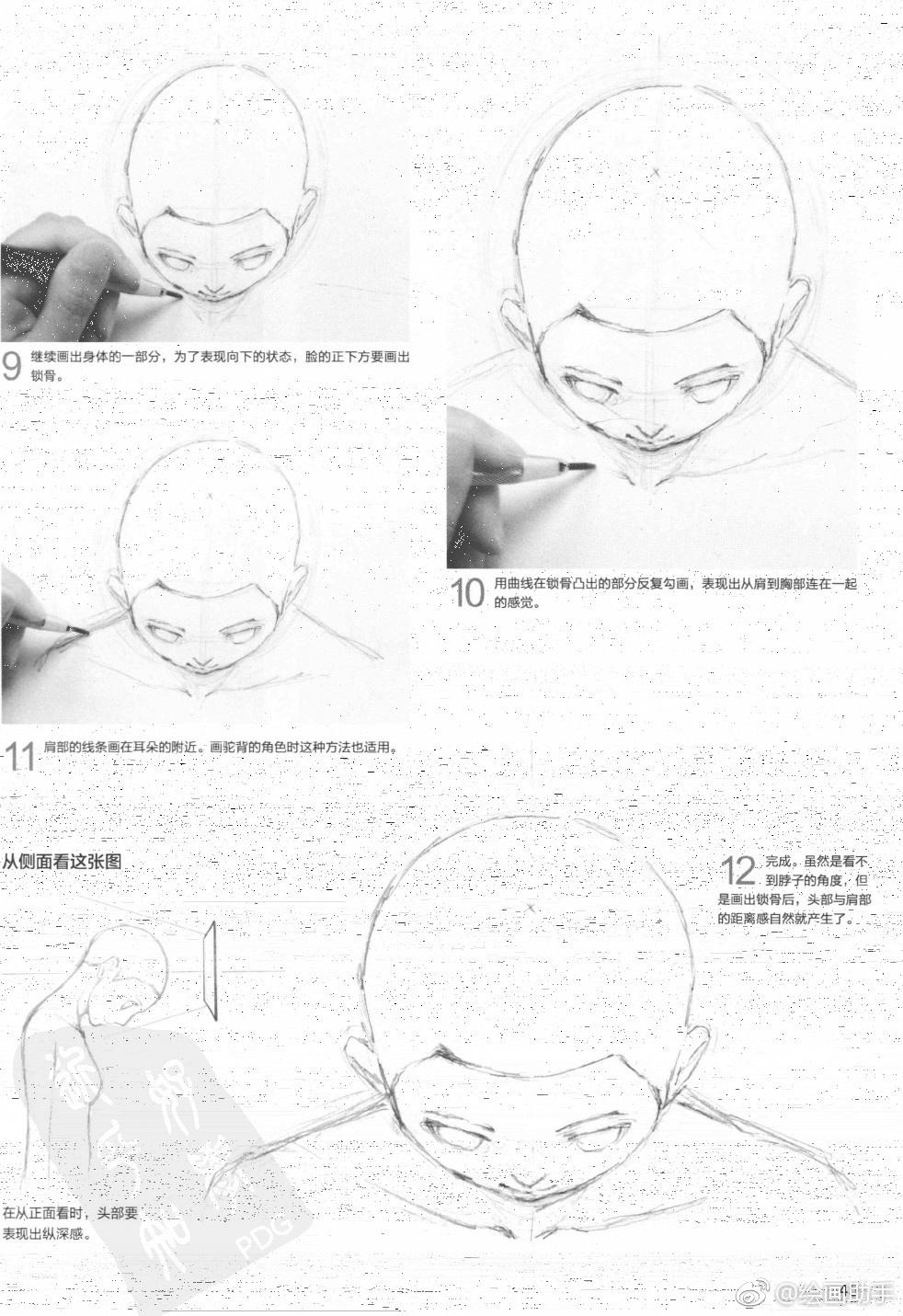 日本漫画大师手绘各个面部角度的画法讲解喜欢漫画高木直子在线阅读图片