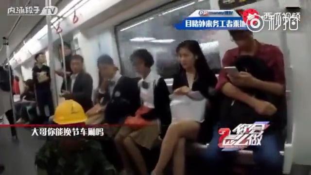 农民工乘地铁遭女子侮辱 16岁中学生做出惊人举动  