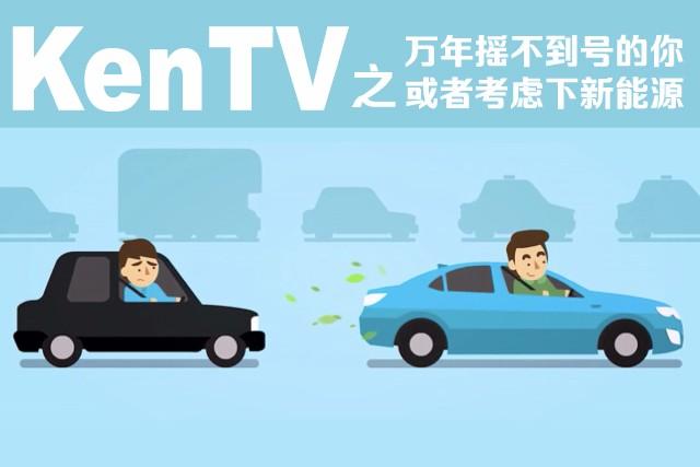 Ken-TV:万年摇不到号的你 或者考虑下新能源?