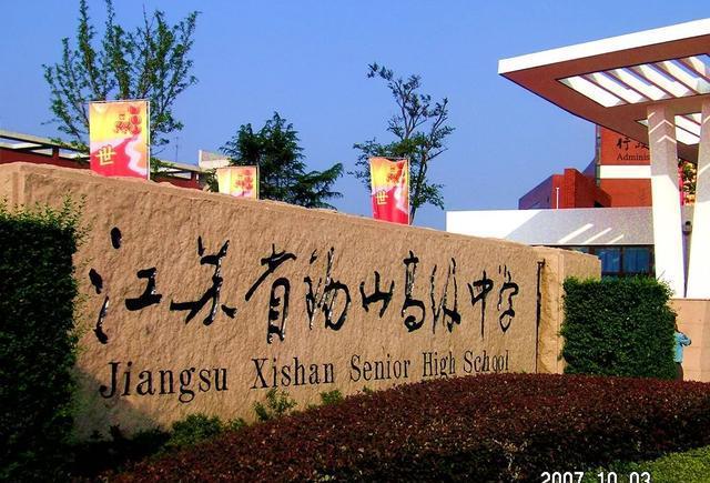 难进!无锡9所高中重点班设置及选修高中!最揭秘的是这个班二汉语方法选拔图片