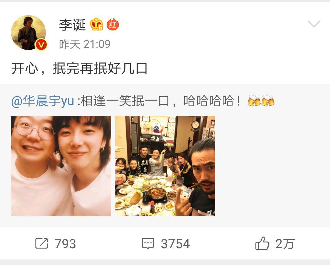 骂李诞,怼王凯,撕逼周扬青,华晨宇的粉丝忙了半年该歇歇了!