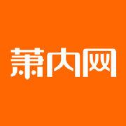 萧内网萧山论坛
