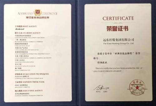 远东控股集团连续八次入围亚洲品牌500强 品牌价值655.88亿