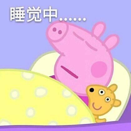搞笑,小猪佩奇可爱搞笑无水印表情包图片
