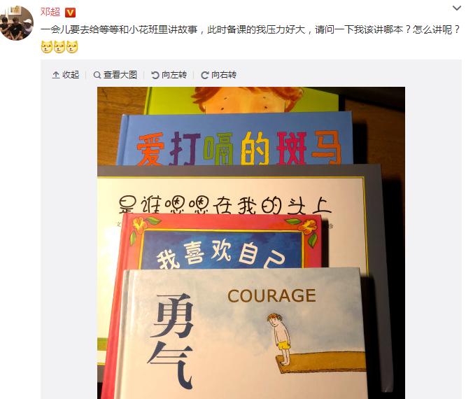 邓超小花班讲故事自卖自夸 然而他准备的一本书让网友好奇