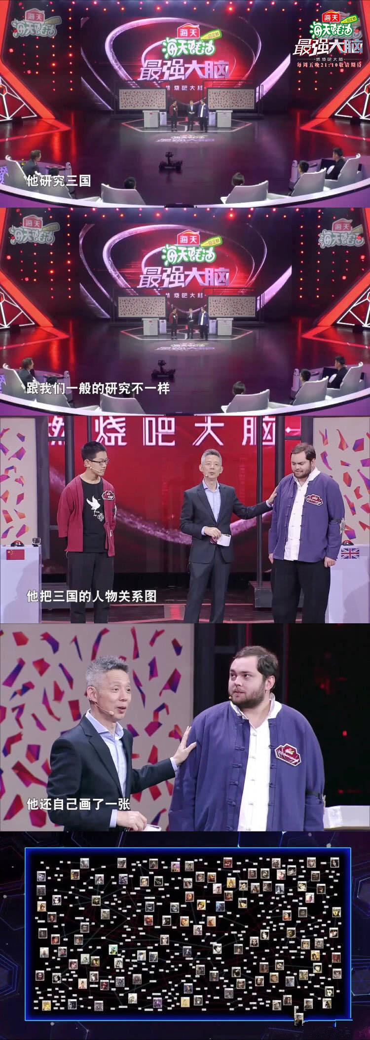 """剑桥天才画出三国复杂关系图,最强大脑迎来最强""""中国通"""""""