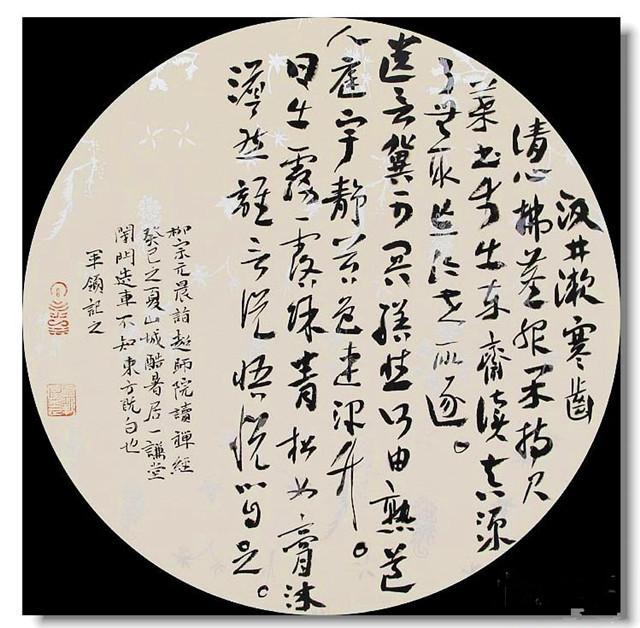 重庆十大青年书法家王军领,书作高古,多魏晋士人的萧图片