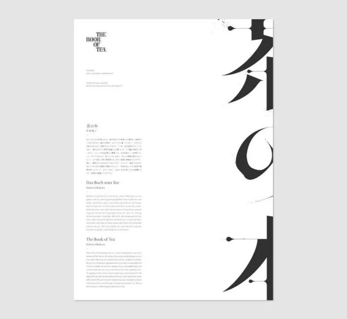 左右构图的海报版式设计,将主体放在版面的左或右侧