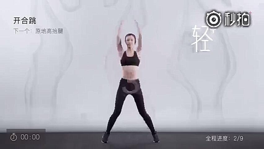 14天的暴瘦减肥操,每天7分钟,9个效果,只要节食,筷子腿不是问题!谜.坚持减肥动作不明显图片