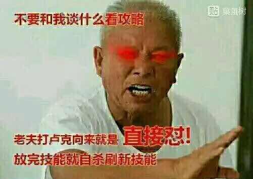dnf: 勇士们要的老头表情包来了, 看看有没有遗漏的!图片