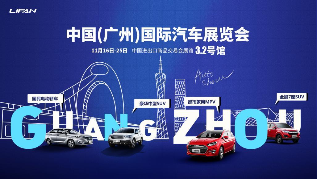 主力车型登陆广州车展,多重优惠等候消费者