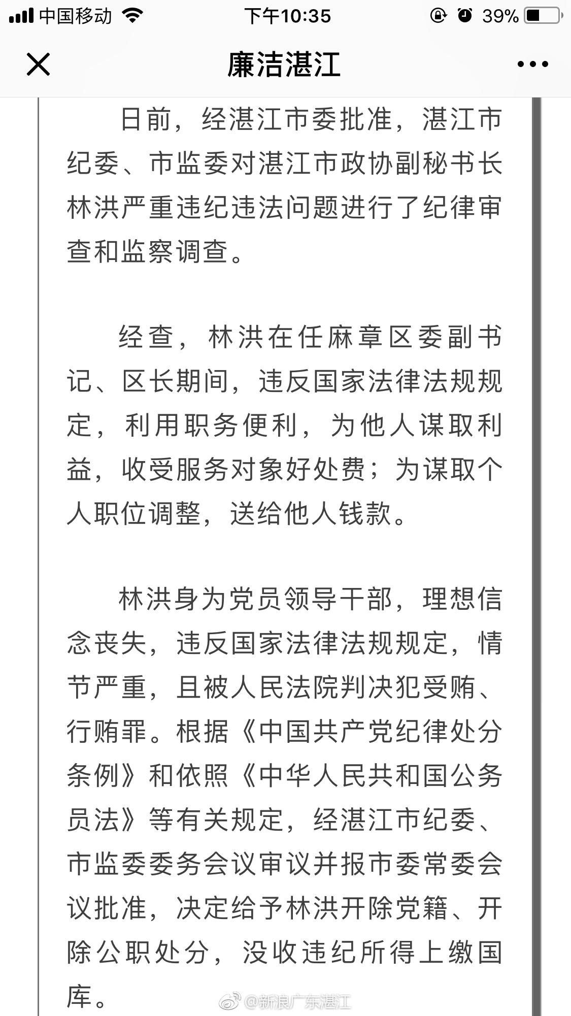 湛江市政协副秘书长林洪严重违纪违法被开除党籍和公职图片