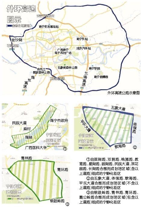 南宁设立交通宁静化街区 消除噪声扰民
