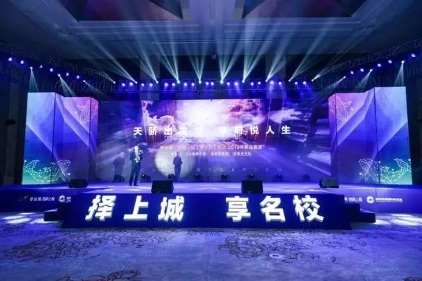 碧桂园西南上城品牌教育发布暨博士府产品发布盛典隆重举行