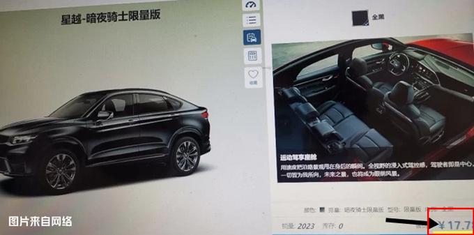 吉利轿跑SUV即将开卖,搭沃尔沃2.0T,顶配售17.78万!