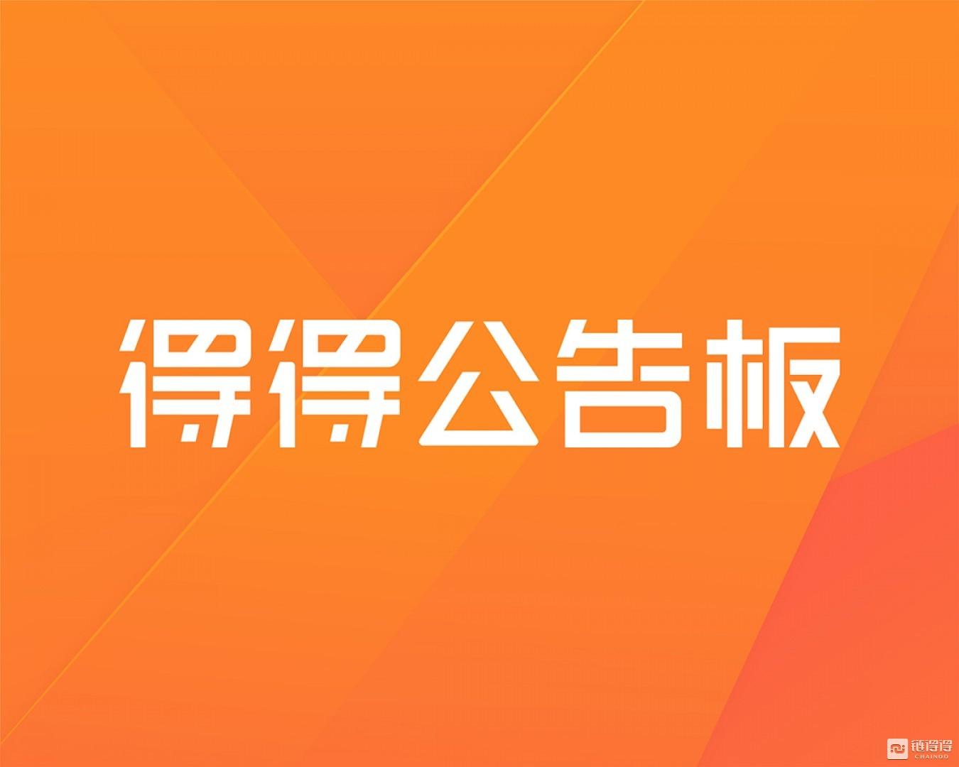 【得得公告板】OKCoin新增限价规则|4月28日