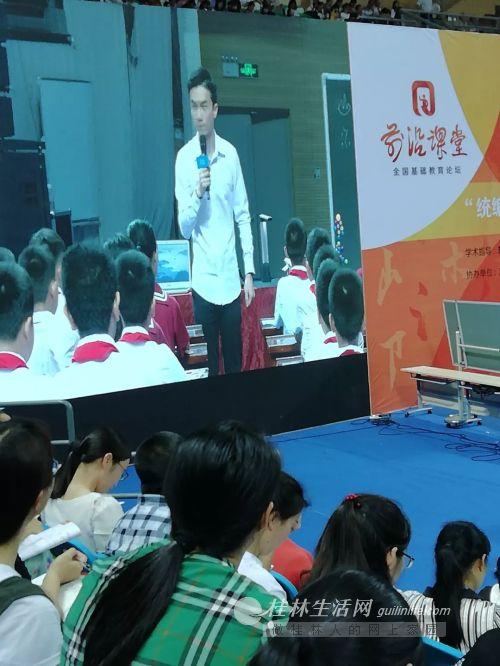 新民小学教师观摩全国小学语文前沿课堂