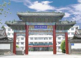 滨州医学院