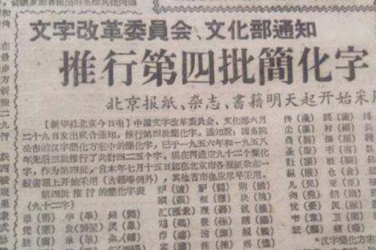 汉字经历过几次简化?其中的一次失败简化让很多人的姓氏彻底改变
