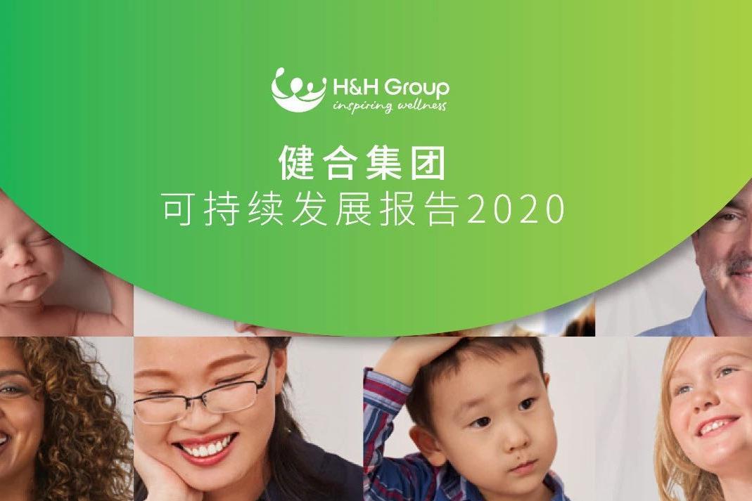 可持续发展报告披露全球创新战略
