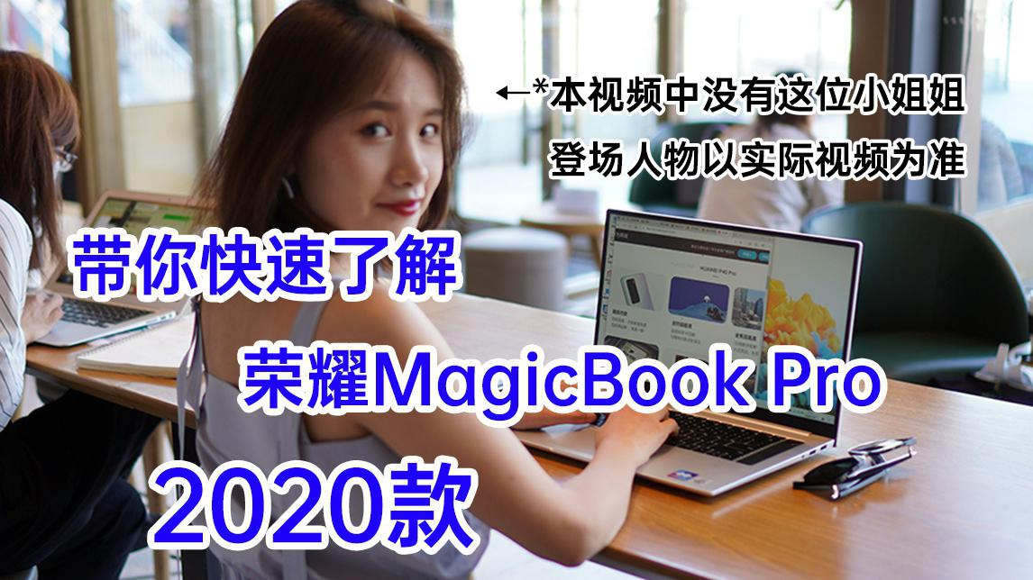 荣耀MagicBook Pro 2020款开箱:带你快速了解这款大屏轻薄旗舰