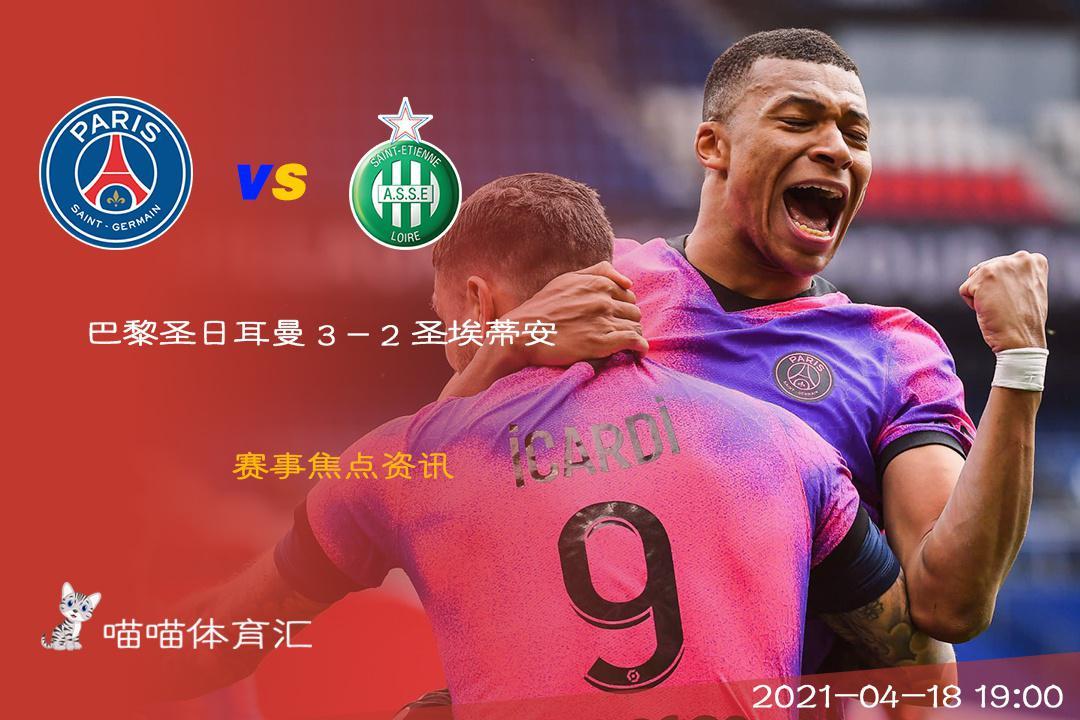 法甲-姆巴佩梅开二度 伊卡尔迪绝杀 巴黎3-2圣埃蒂安
