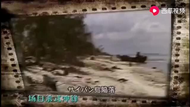 """二战潜伏日军第五名大场荣,被美军称为""""塞班的狐狸""""-二战纪实"""