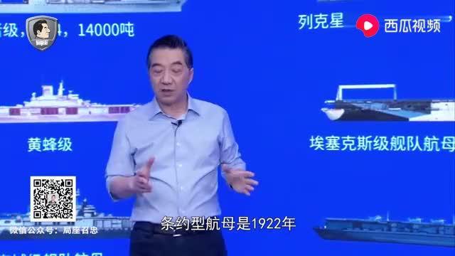 张召忠:美国又要下水一艘超级航母?局座告诉你航空母舰的区别