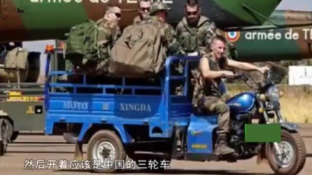 军情解码:回顾法军在马里使用农用三轮车,让人大跌眼镜?
