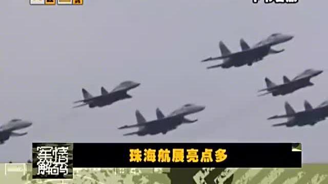 军情回顾:珠海航展-帅气的歼-20,速度太快了