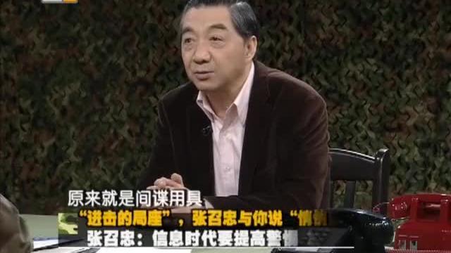 张召忠:信息时代要提高警惕,日本自卫队泄密事件
