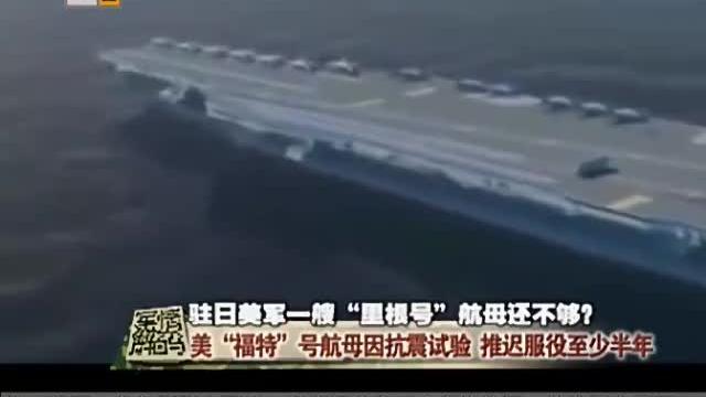 美军新型10万吨航母抗震试验不过关,导致推迟服役至少半年