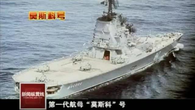 盘点前苏联航母发展史,被称作四不像航母