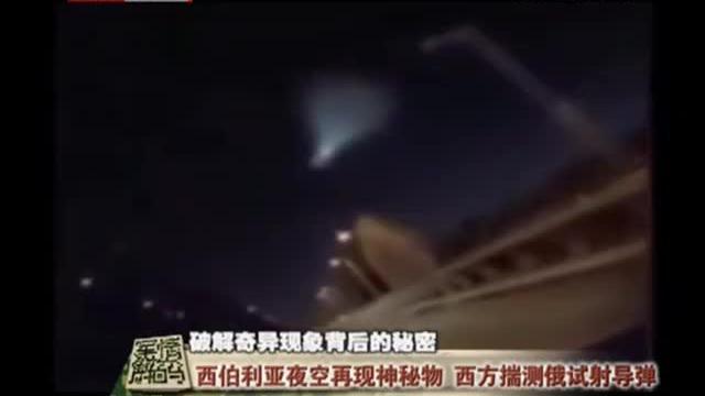 俄罗斯西伯利亚试射洲际导弹,却被当做不明飞行物