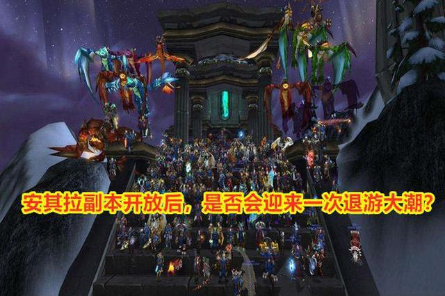 魔兽世界:TAQ金团不能通关,提出分金走人,你觉得这有错吗?