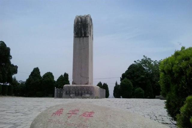1960年,郭沫若提议考古发掘乾陵,为何被否决了?