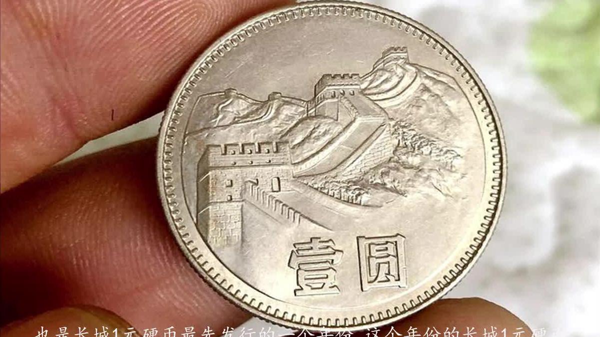这年份的1元硬币,网上能卖500元一枚,你手上有吗?
