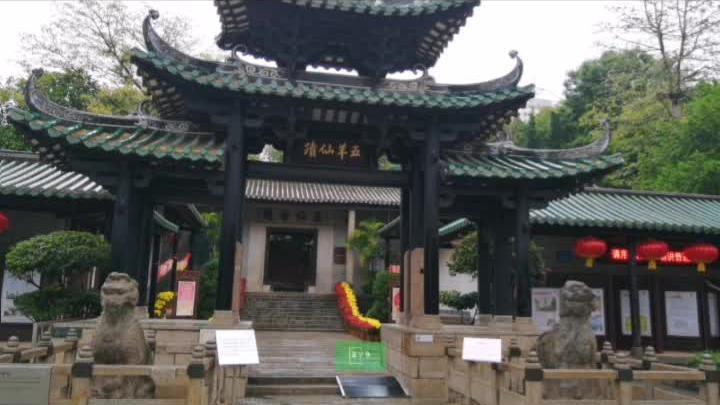 广州古村行:五羊仙观