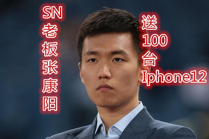 SN晋级决赛,苏宁商场老板开心坏了,学王思聪送100台苹果
