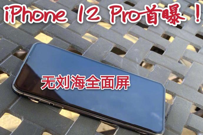 新泄密公开苹果iPhone12 Pro真机照!背面大改:浴霸四摄来了