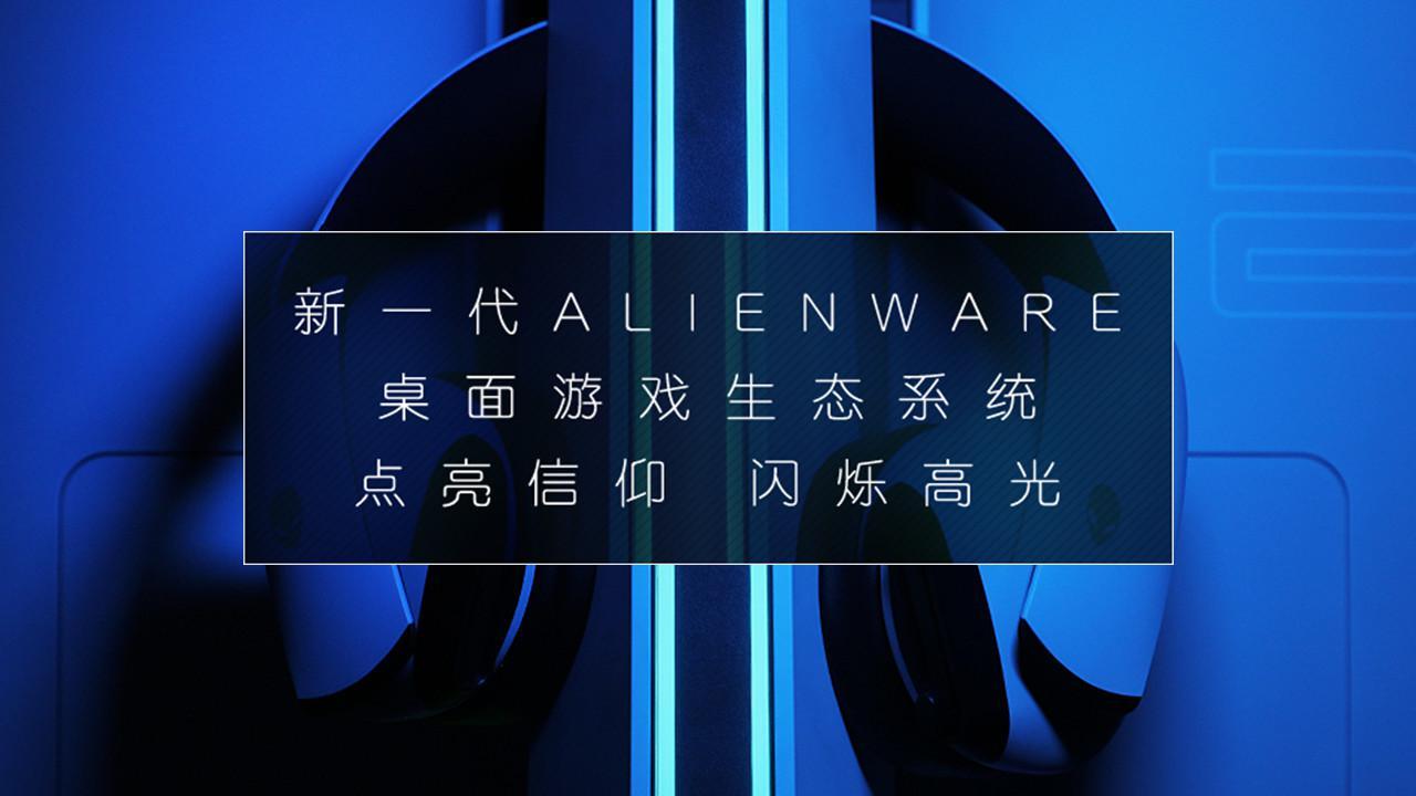 ALIENWARE 桌面级别游戏生态系统