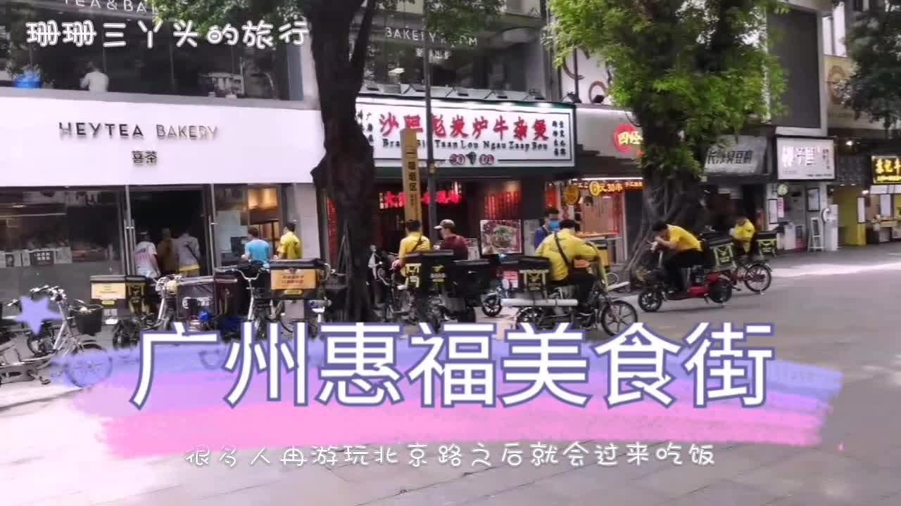 实拍三月的广州惠福美食街,有什么变化?沿街的美食店开了吗?